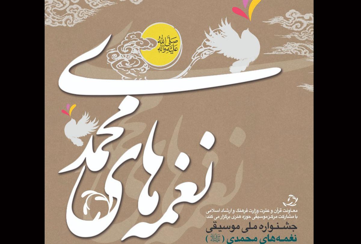 جشنواره ملی موسیقی نغمه های محمدی (ص) برگزار می شود