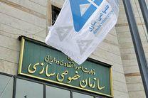 واگذاری سهام دو شرکت دولتی در آذرماه