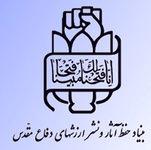 بیانیه بنیاد حفظ آثار و نشر ارزشهای دفاعمقدس به مناسبت «هفته دولت»