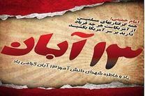 برگزاری راهپیمایی ۱۳ آبان همزمان با سراسر کشور در اصفهان