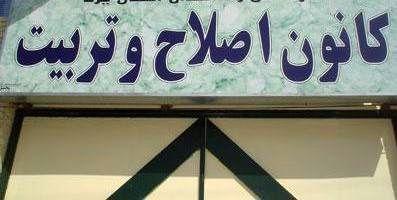 دیدار مسوولان مجتمع دادگاههای شهید فهمیده با مددجویان کانون اصلاح و تربیت تهران