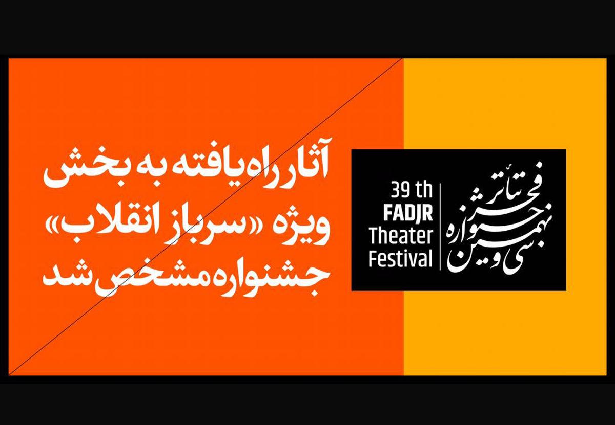اعلام نمایش های خیابانی جشنواره تئاتر فجر