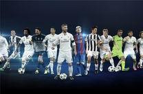 نامزدهای بهترین بازیکن لیگ قهرمانان اروپا