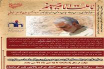 """مسابقه مجازی """"راه شهید سلیمانی"""" بهصورت مجازی در کرمانشاه برگزار میشود"""