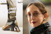 کارول اوتس با «پدرکشی» به ایران آمد