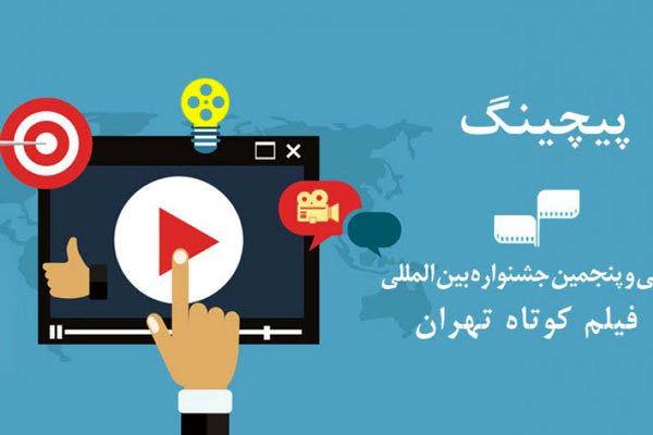 برگزیده شدن ۱۰ طرح در جلسه پیچینگ جشنواره فیلم کوتاه تهران
