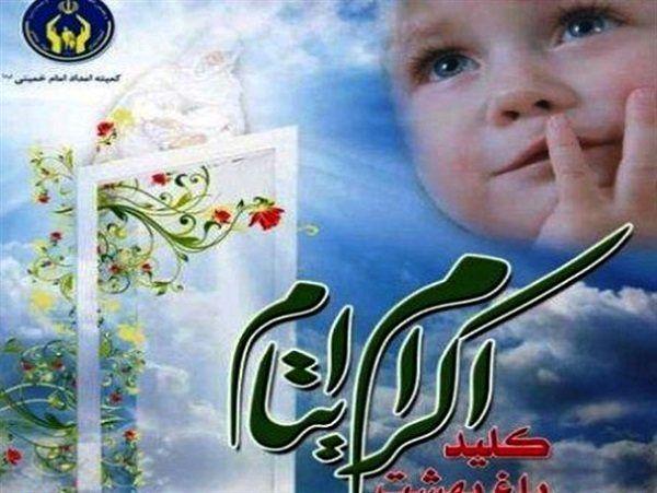 56 هزار نیکوکار اصفهانی حامی طرح اکرام ایتام /سرطان دامنگیر 162 نفر از ایتام اصفهانی