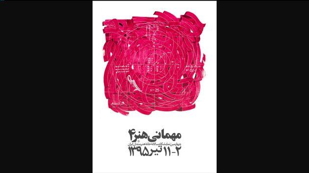 خانه هنرمندان ایران میزبان مهمانی هنر می شود
