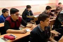 هدایت تحصیلی دانش آموزان پایه نهم از صبح امروز در مدارس سراسر کشور آغاز شد
