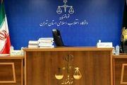 آغاز دومین جلسه دادگاه متهمان بانک سرمایه