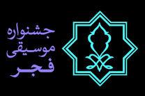 معرفی ترانه های منتخب سال در جشنواره موسیقی فجر