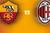 پخش زنده بازی میلان و رم از شبکه سه سیما