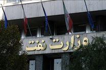 ایران پول محموله میعانات گازی را به طور کامل دریافت می کند