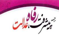 بیانیه جبهه پیشرفت رفاه و عدالت در آستانه انتخاب شهردار جدید تهران