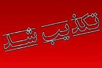 """""""استخدام شبانه ۳۰ نیروی غیربومی استان فارس در فولاد هرمزگان"""" تکذیب شد"""