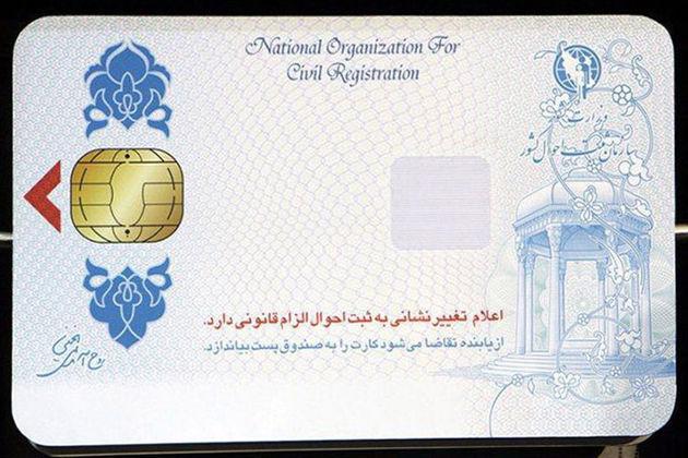 تمدید ثبت نام کارت ملی هوشمند تا پایان سال 97