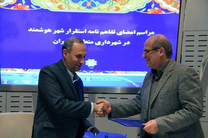 اجرای شهر هوشمند در منطقه دو شهرداری تهران از سوی گروه بهسازان فردا (وابسته به بانک ملت)