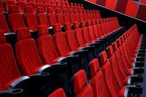 سینماهای کشور از عصر امروز تعطیل هستند