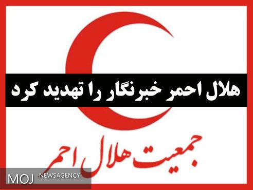 واکنش هلال احمر به یک گزارش؛ خبرنگار «موج» تهدید شد