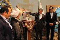 برگزاری اختتامیه همایش کرامت انسانی از منظر رضوی در زنجان