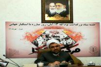13آبان امسال، همه مردم ایران مشتهای گره کرده خود را به دهان آمریکا میکوبند