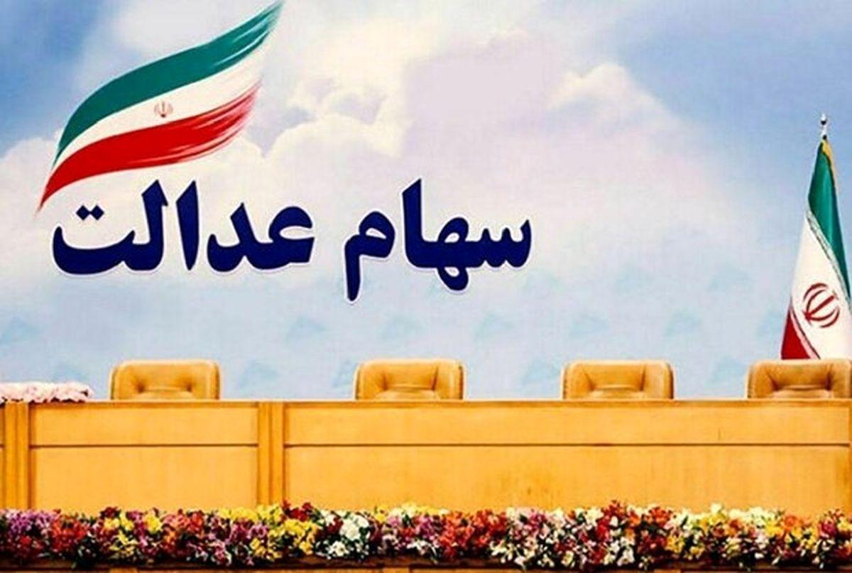 سهامداران عدالت برای شرکت در انتخابات استانی در سامانه سجام ثبت نام کنند