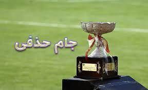 قرعه کشی رقابت های جام حذفی دوشنبه برگزار می شود