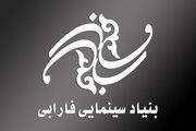 شفاف سازی بنیاد سینمایی فارابی درخصوص عملکرد 4 ماهه اول سال 98