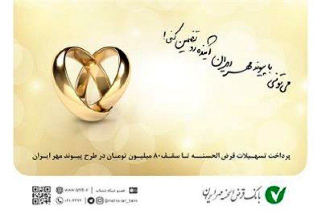 جزئیات ویژگی های طرح دوم پیوند مهر ایران