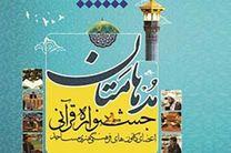 اعلام نفرات برتر مسابقات قرآنی مدهامتان در گیلان