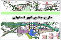 فرایند تهیه برنامه طرح جامع اصفهان با رویکرد نوین رونمایی می شود