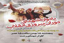 برگزاری یادواره شهدای گیلانی دوران پیروزی انقلاب در رشت