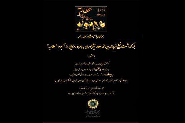 آلبوم موسیقی عطاریه در فرهنگسرای ارسباران رونمایی می شود