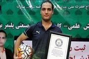 ثبت سه رکورد جهانی توسط ورزشکار هرمزگانی