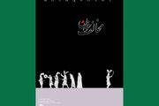 بنویس تعزیه؛ بخوان موسیقی ایرانی!