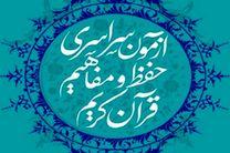 آزمون کتبی بزرگترین رویداد قرآنی در اصفهان برگزار شد