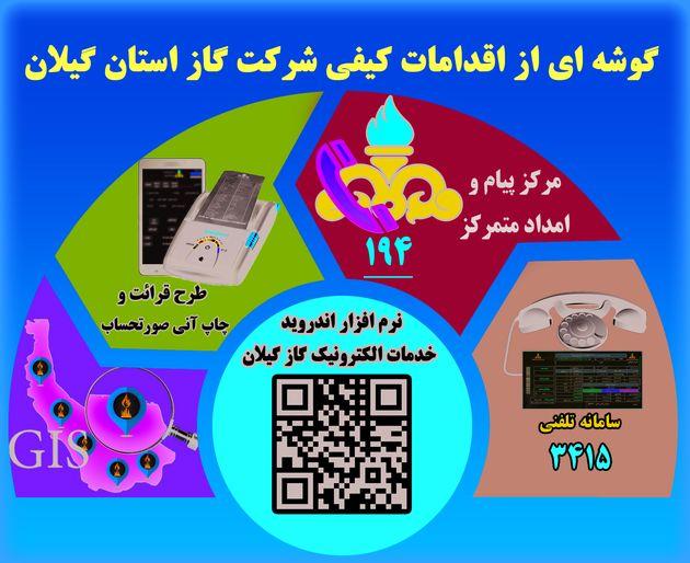 اقدامات کیفی شرکت گاز استان گیلان در جهت افزایش رضایتمندی مشترکین