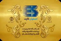 تجهیز کلیه ایستگاه های بازیافت به دستگاه شارژ اصفهان کارت