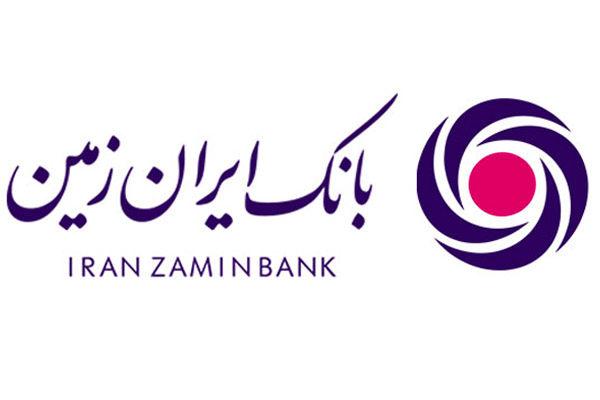 آگهی دعوت به مجمع عمومی عادی به طور فوق العاده بانک ایران زمین