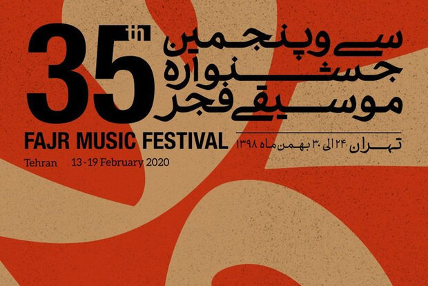 برنامه کنسرت ها در جشنواره موسیقی فجر در ۲۴ بهمن اعلام شد