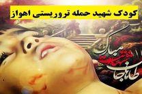 تشییع پیکر کوچکترین شهید حادثه تروریستی اهواز در اصفهان
