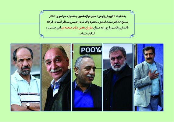 معرفی داوران جشنواره تئاتر بسیج