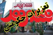 زیر سوال بردن اقدام تعزیرات در پرونده شهروند توسط عضو شورای شهر تهران