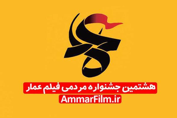 تمدید مهلت ثبتنام جشنواره مردمی فیلم عمار