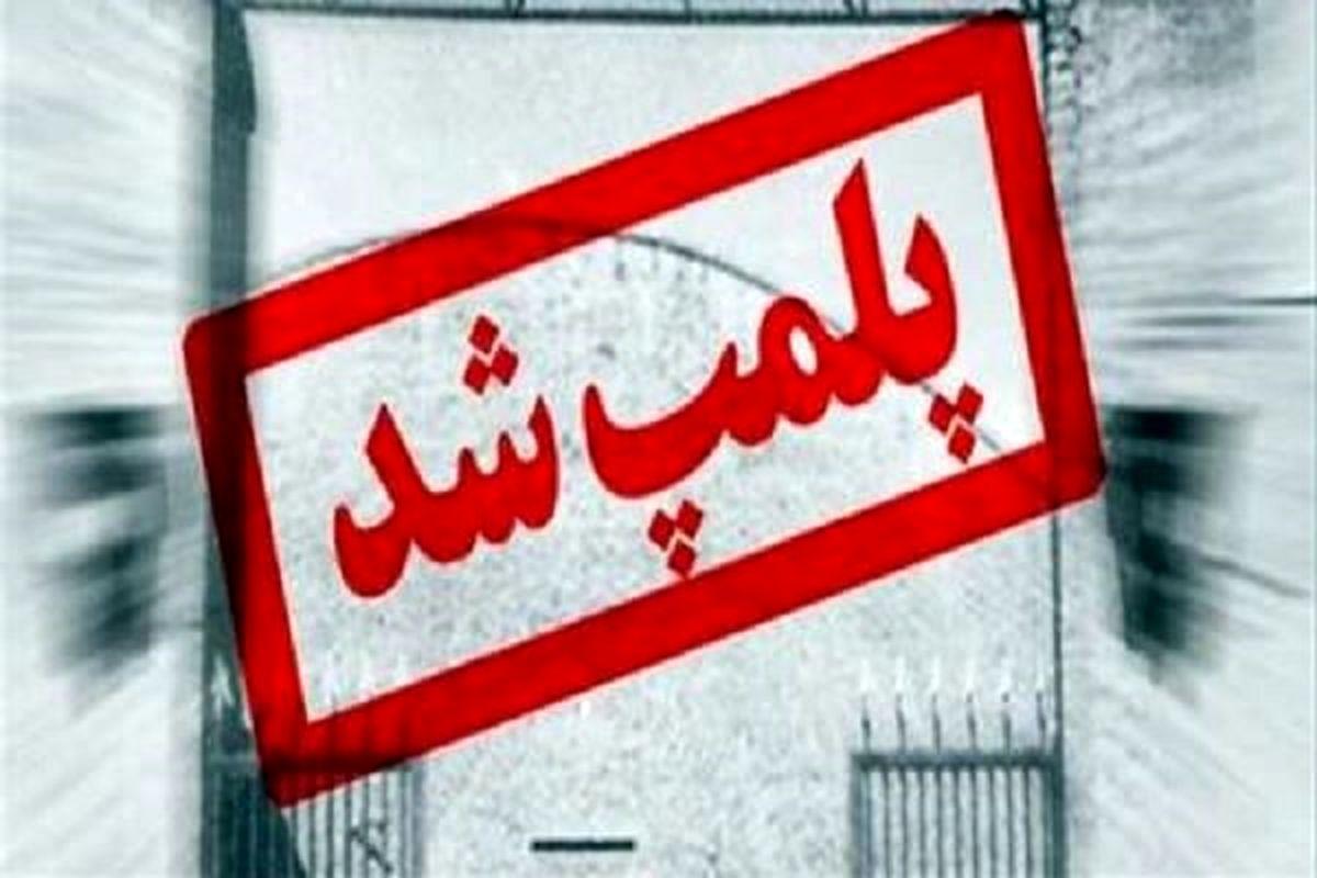 پلمب یک واحد غیر مجاز فروش اینترنتی محصولات بهداشتی تقلبی در اصفهان