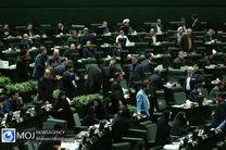 جلسه علنی نوبت صبح مجلس پایان یافت