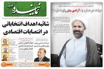 گردهمایی رهبران کسبوکار ایران در برج میلاد