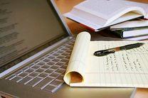 سامانه پژوهشکار در ایرانداک رونمایی میشود
