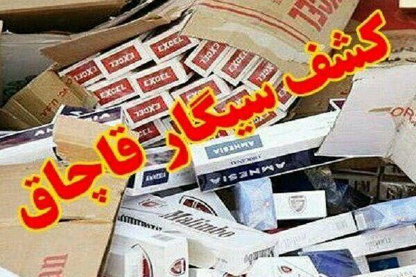 کشف ۲۲۰ هزار نخ سیگار قاچاق در کرمانشاه