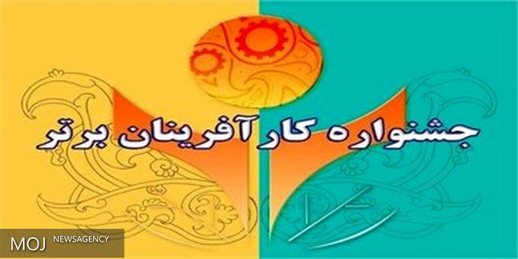 مهلت ثبت نام یازدهمین جشنواره کارآفرینان برتر تمدید شد